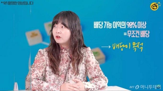 머니투데이 증권 전문 유튜브 채널 '부꾸미-부자를 꿈꾸는 개미'에 출연한 박세라 신영증권 연구위원