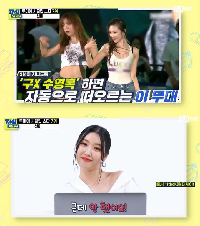 /사진=Mnet 'TMI NEWS' 방송화면