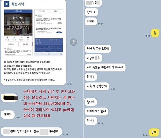 지난 7월 사망한 동생이 생전 자신의 남편 B씨와 나눴던 카카오톡 대화 내용이라며 유족이 공개한 사진./사진=인스타그램