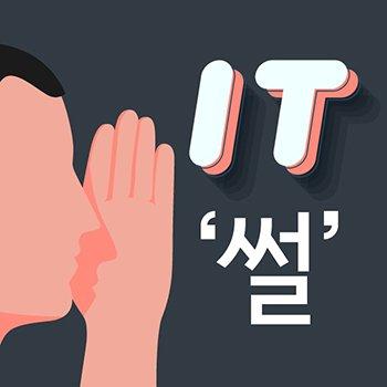 """""""탈모·카툭튀 사라진다"""" 아이폰13 앞두고 아이폰14 이미지 유출 [IT썰]"""
