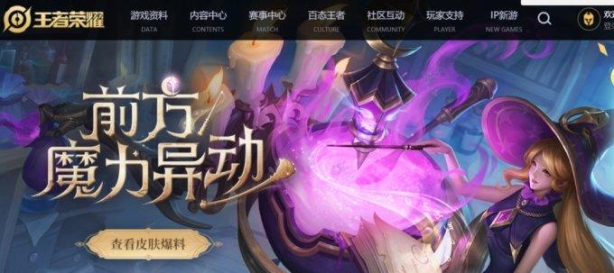 텐센트의 '왕자영요'/사진=왕자영요 홈페이지 갈무리