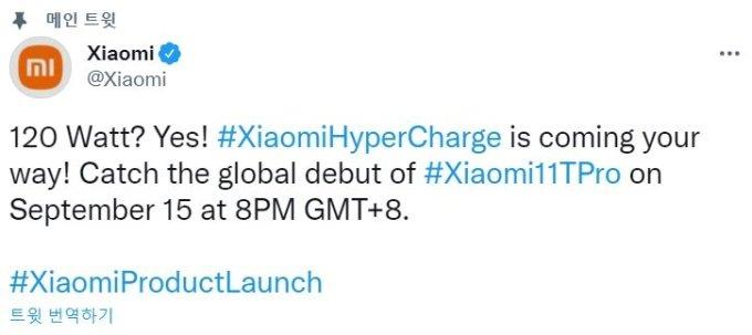 오는 15일 신제품 발표를 예고한 샤오미 공식 트위터 계정