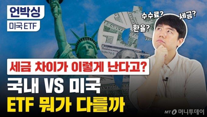 [부꾸미] 美ETF로 대박 났다면 세금은?…국내 '1.8억' vs 직구 '1억'