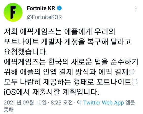 """에픽게임즈 """"포트나이트 한국 재출시""""…애플 """"안 돼"""""""
