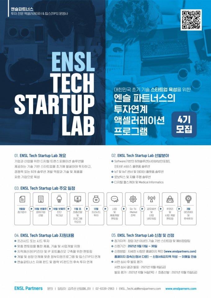 디지털 전환 앞당길 테크 스타트업 집중 육성...ETSL 4기 모집