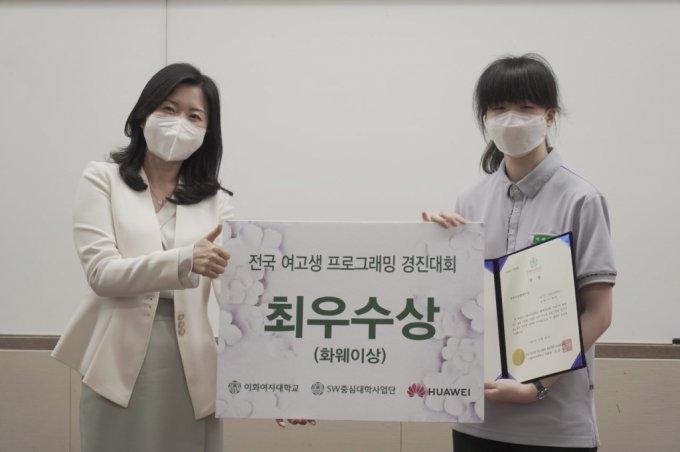 임연하 한국화웨이 부사장(왼쪽)과 최우수상을 수상한 서원고 이예린 학생./사진=한국화웨이