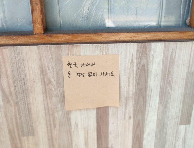 A씨가 운영하던 호프집 가게 앞에 붙어 있는 추모 포스트잇 /사진=정세진 기자