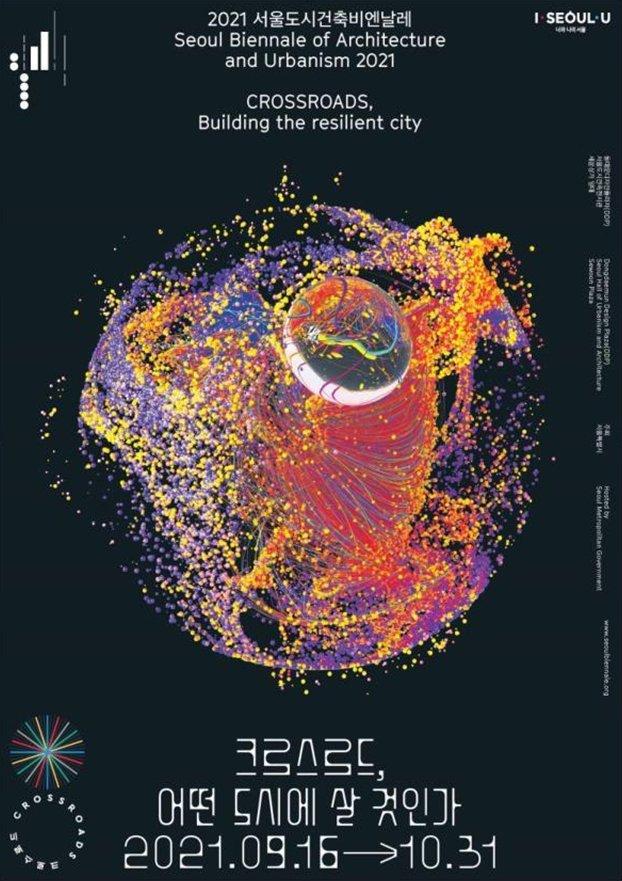2021 서울도시건축비엔날레 공식 포스터 /사진=서울시