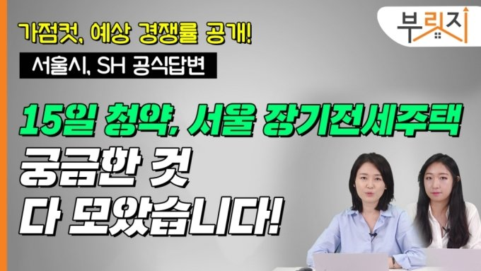 20년 거주 '서울 반값 전세' 오늘 청약 접수…나도 가능할까