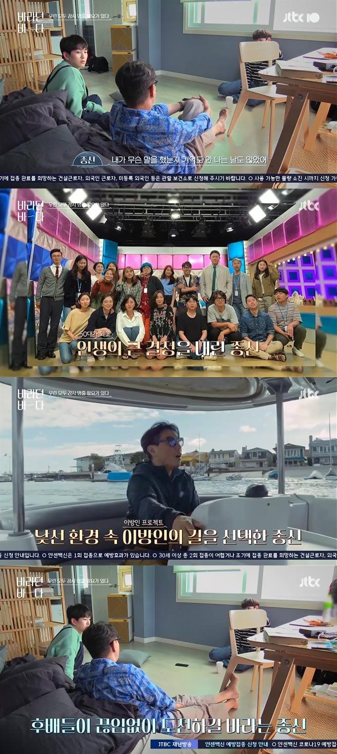 /사진=JTBC '바라던 바다' 방송 화면 캡처