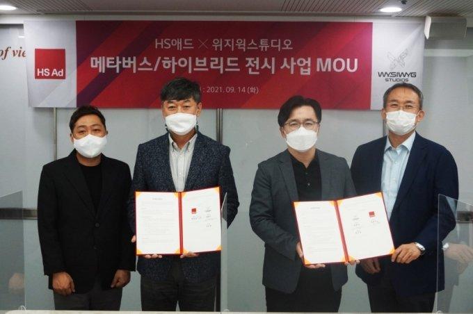 박관우 위지윅스튜디오 대표(왼쪽에서 두번째)와 정성수 HS애드 대표./사진=HS애드
