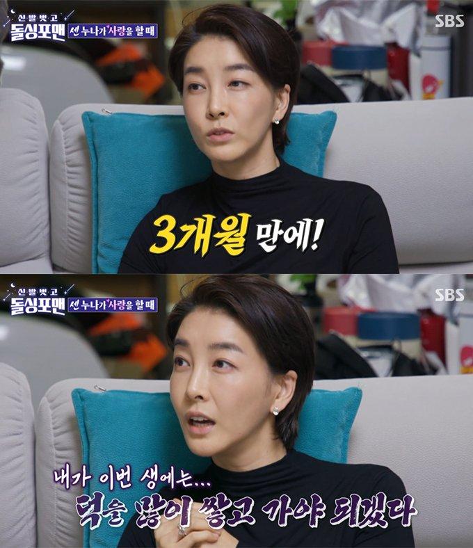 배우 진서연 /사진=SBS '신발 벗고 돌싱포맨'