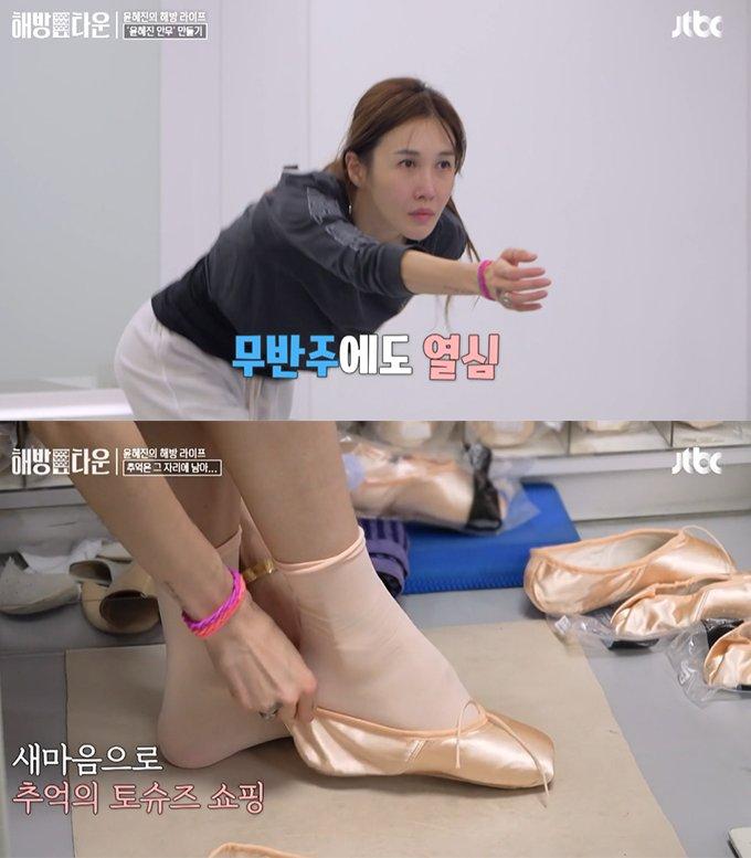 /사진=JTBC '내가 나로 돌아가는 시간 해방타운' 방송화면