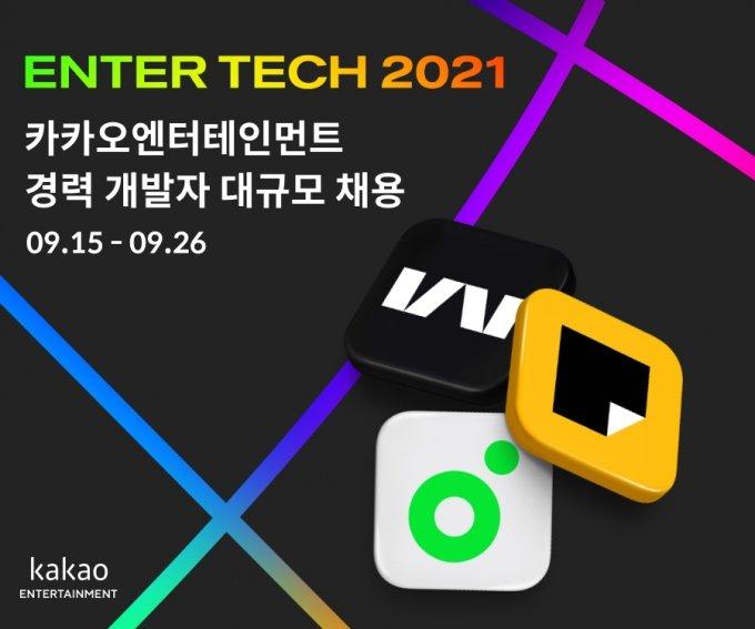 카카오엔터, 경력개발자 첫 공채…'세 자릿수' 뽑는다