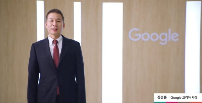 """코너몰린 구글 """"韓기업에 편익 10.5조, 일자리 5.4만개 창출"""" 강변"""