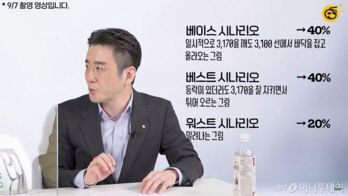 머니투데이 증권 전문 유튜브 채널 '부꾸미-부자를 꿈꾸는 개미'에 출연한 대신증권 이경민 투자전략팀장