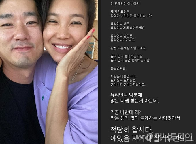 그룹 쿨 출신 유리와 남편 사재석씨 /사진=유리, 사재석 인스타그램