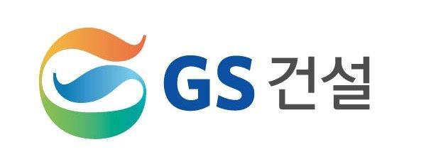 GS건설 CI