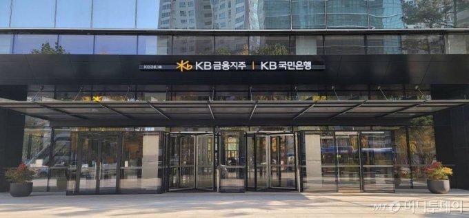 서울 영등포구 의사당대로 KB국민은행 신관