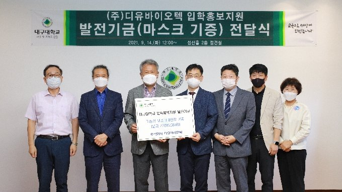㈜디유바이오텍, 대구대에 마스크 6만 장 기증