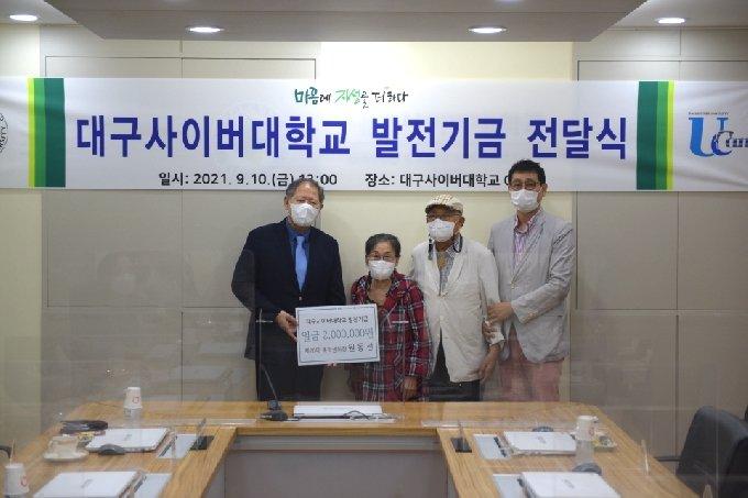 대구사이버대 원동선 총학생회장, 발전기금 200만원 기탁
