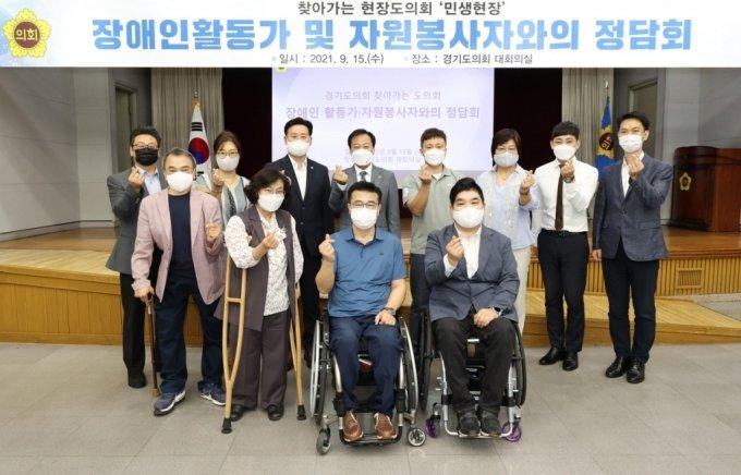 찾아가는 도의회 '장애인 활동가·자원봉사자와의 정담회' 참가자 단체사진. /사진=경기도의회