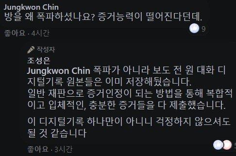 /사진=조성은씨 페이스북