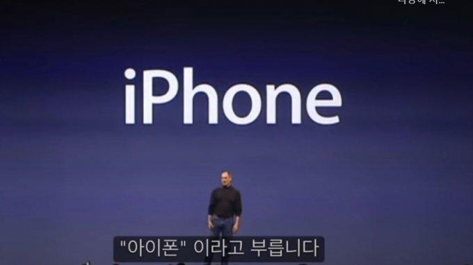 2007년 1월 9일 샌프란시스코 모스코니 컨벤션센터에서 열린 2007년 맥월드 행사에서 스티브 잡스 CEO가 자사의 첫 스마트폰인 '아이폰'을 발표하고 있다./사진제공=애플 발표 동영상 캡쳐.