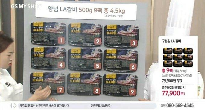 GS홈쇼핑의 T커머스 채널 'GS마이샵' 방송화면. '역L바'를 활용해 가격정보를 오른쪽에 배치했다.