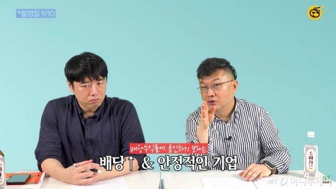 머니투데이 증권 전문 유튜브 채널 '부꾸미-부자를 꿈꾸는 개미'에 출연한 이항영 '미국 주식에 미치다' 대표