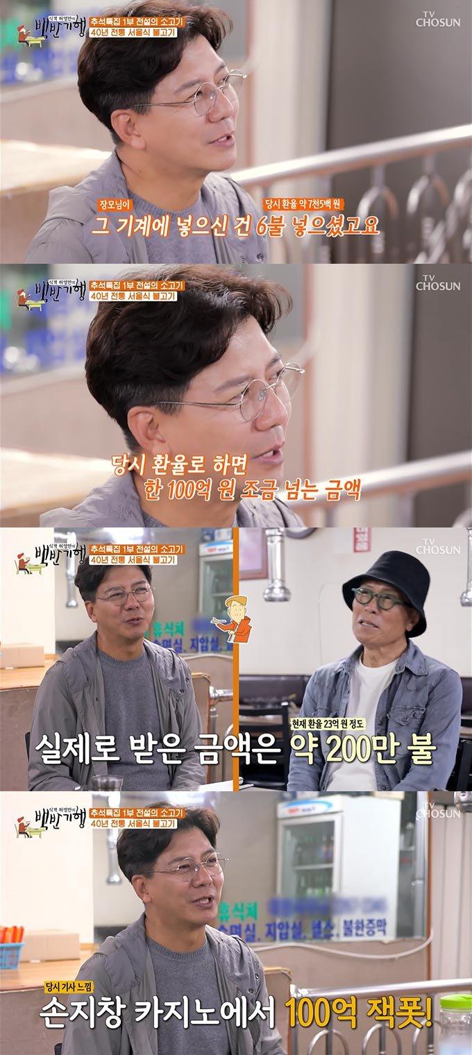 /사진=TV조선 '식객 허영만의 백반기행' 방송 화면 캡처