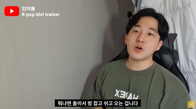 아이돌 댄스 트레이너 겸 유튜버 인지웅/사진=인지웅 유튜브 채널 영상 캡처