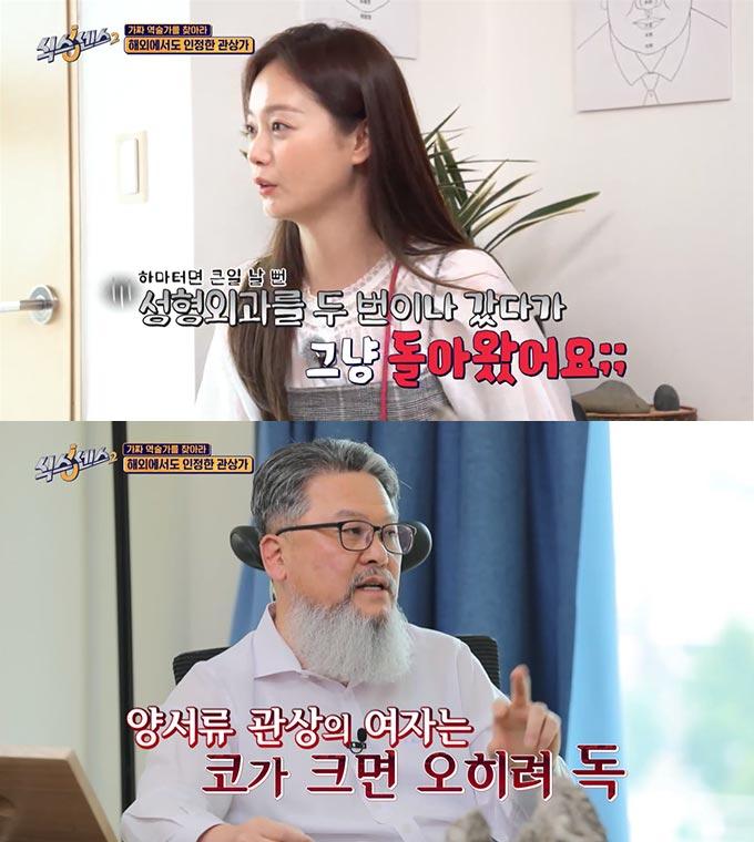 /사진=tvN '식스센스2' 방송 화면 캡처