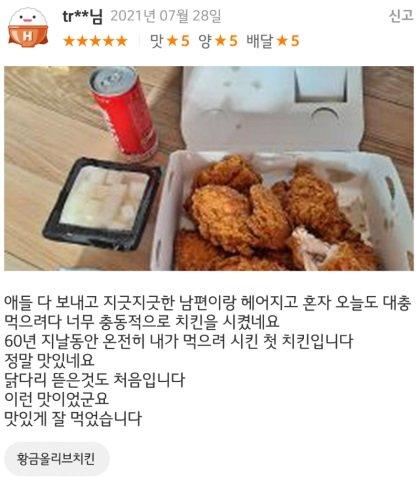 /출처=배달앱 리뷰 캡처