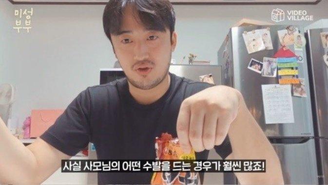 배우 장성윤 /출처=유튜브 채널 '미성부부' 방송화면 캡처