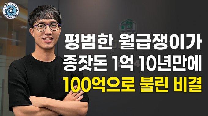 """""""전세보증금 1억으로 시작"""" 월급쟁이가 순자산 100억 일군 비결"""