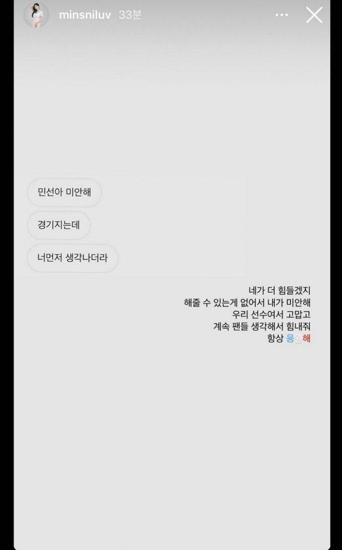 /사진=곽민선 인스타그램