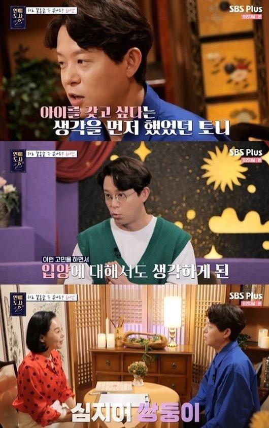 /사진=SBS플러스 예능 프로그램 '연애도사2' 방송 화면