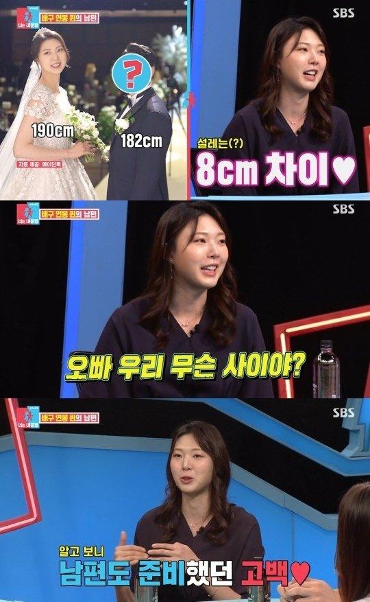 /사진=SBS 예능 프로그램 '동상이몽 시즌2-너는 내 운명' 방송 화면
