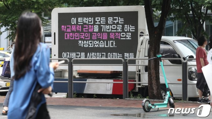 (서울=뉴스1) 임세영 기자 = 과거 학교 폭력 사태가 확인돼 구단으로부터 무기한 출전정지 징계를 받은 이재영·이다영 쌍둥이 자매의 코트 복귀를 반대하는 '트럭 시위'가 30일 서울 마포구 상암동 한국배구연맹 인근에서 진행되고 있다. 이날 한국배구연맹은 오후 6시 2021-22시즌에 뛸 선수등록을 마감한다. 만약 흥국생명에서 둘을 선수 등록하지 않으면 이들은 자유신분선수(FA)로 풀리게 된다. 사실상 구단이 선수의 보유권을 포기하는 것이다. 당초 선수등록을 진행하려 했던 흥국생명은 최근 쌍둥이의 복귀에 대한 부정적인 목소리가 커지면서 고민이 커졌다. 2021.6.30/뉴스1