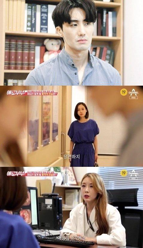 /사진=채널A, SKY 예능 프로그램 '애로부부' 방송 화면