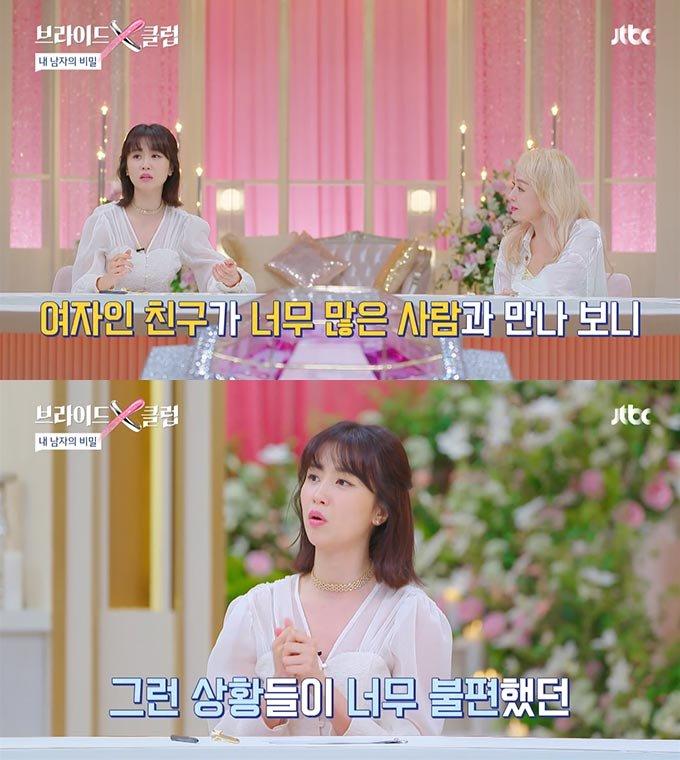 /사진=JTBC '브라이드X클럽' 방송 화면 캡처