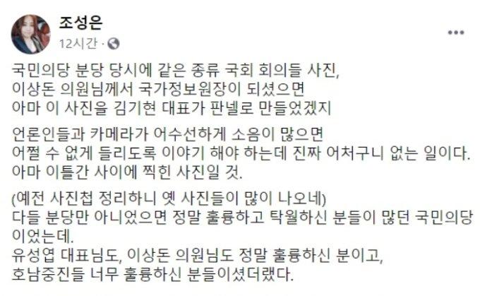 조성은, '박지원과 귓속말' 논란에 '이상돈과도 귓속말' 사진 공개