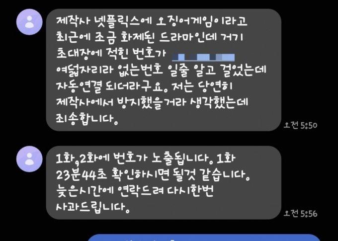 인기리에 방영 중인 넷플릭스 '오징어게임'에 개인 휴대폰 번호가 고스란히 유출돼 피해자가 고통을 호소하고 있다. '오징어게임'에 나온 번호를 보고 전화를 했다는 한 시민이 피해자에게 보낸 문자 내용/사진제공=피해자 A씨