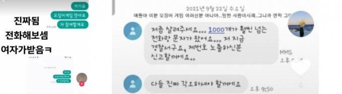"""[단독]""""'오징어게임에 참여할게요' 연락만 2000건이 넘는다"""""""