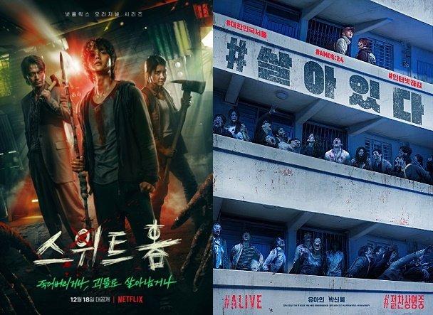 지난해 넷플릭스에서 공개된 드라마 '스위트홈(왼쪽)'과 영화 #살아있다. /사진=넷플릭스, 네이버 영화