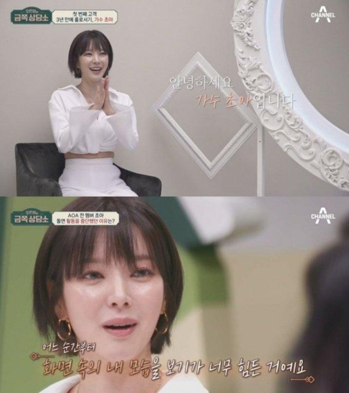 그룹 AOA 출신 초아/사진=채널A '오은영의 금쪽상담소'