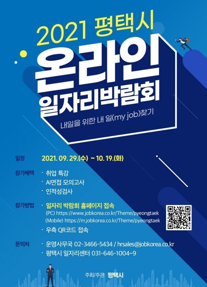 사진=평택시 온라인 일자리박람회 '내일을 위한 내 일 찾기' 개최/사진제공=평택시