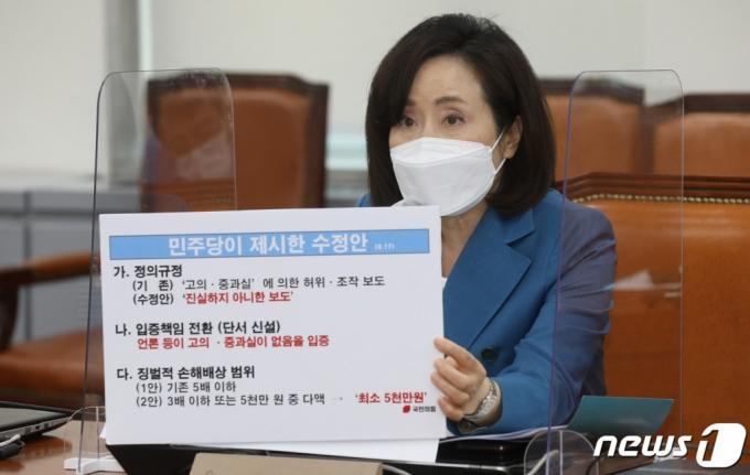 여야 '언중법' 돌고 돌고…한달간 '징벌적 손배' 입장차만 재확인