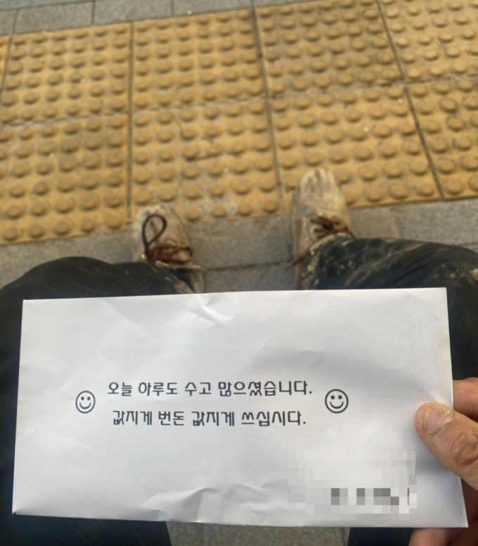 정직하게 땀흘려 얻은, 하루 노동의 대가. 이 봉투를 보고 어쩐지 울컥했다./사진=남형도 기자